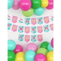 """Набор именной """"Алоха. Тропики"""". Гирлянда, воздушные шары, колпаки, приглашения"""