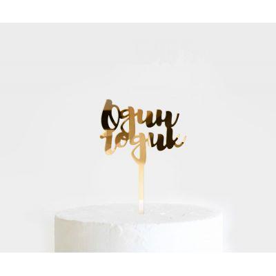 """Топпер золотой акриловый для торта """"Один годик"""""""