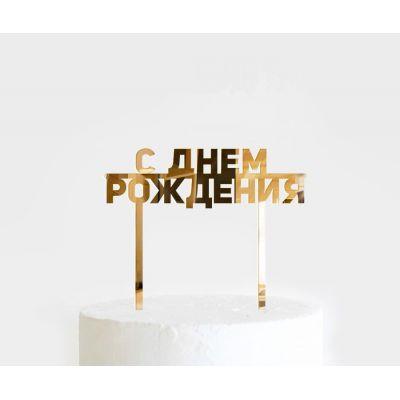 """Топпер золотой акриловый для торта """"С днем рождения"""""""