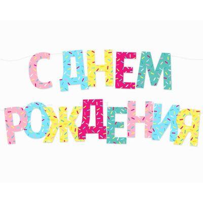 """Гирлянда буквы """"Конфетти"""" С днем рождения"""