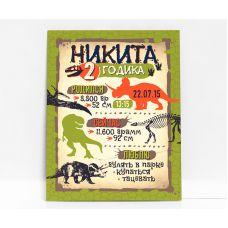 "Постер метрика ""Динозавры"""