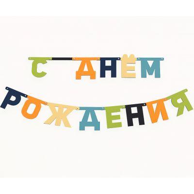 """Гирлянда буквы сборная """"Динозавры"""" С Днем Рождения!"""
