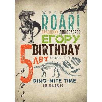 """Плакат """"Динозавры"""" ROAR"""
