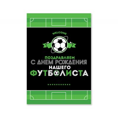 """Плакат """"Футбол"""""""