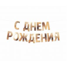 """Гирлянда """"С днем рождения"""" золото, буквы"""