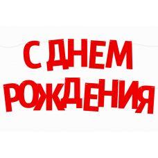 """Гирлянда буквы """"С днем рождения"""", красная"""