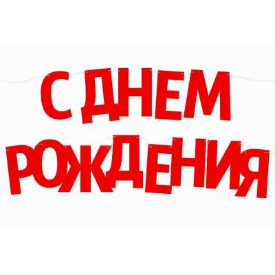 Гирлянда буквы красная, С днем рождения