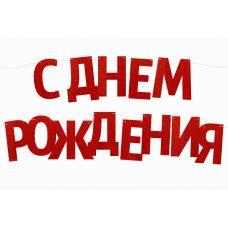 """Гирлянда буквы """"С днем рождения"""", красная с блестками"""