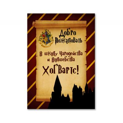 """Плакат A2 """"Гарри Поттер"""" Добро пожаловать в Хогвартс!"""