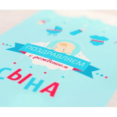 """Плакат """"Рождение мальчика"""" 02"""
