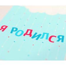 """Плакат """"Рождение мальчика"""" 01"""