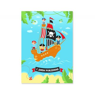 """Плакат """"Пираты"""""""