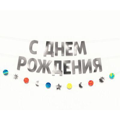 """Набор гирлянд """"Космос"""" С днем рождения серебряная, фигурная"""