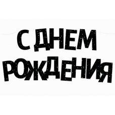 """Гирлянда буквы """"Галактика"""" С днем рождения"""