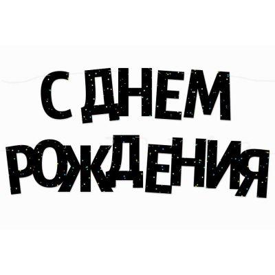 """Гирлянда буквы """"С днем рождения"""" Галактика"""