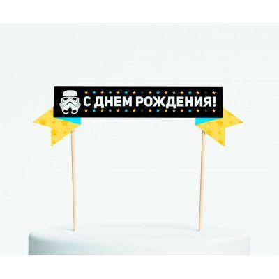 "Топпер для торта ""Звездные войны-2"" на шпажках"