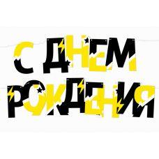 """Гирлянда буквы """"С днем рождения"""", черно-желтая"""