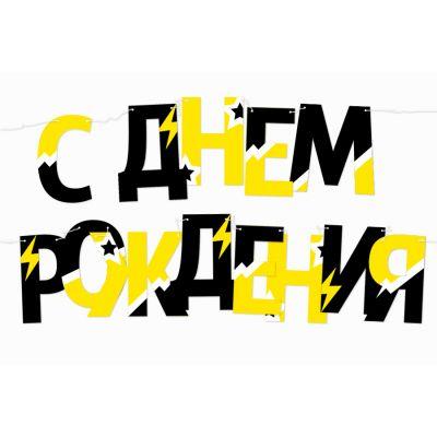 """Гирлянда буквенная """"Ночной город """"С днем рождения, черно-желтая"""